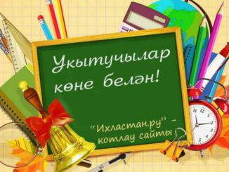 Укытучылар көне белән \ С днем учителя