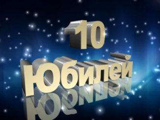 10 яшкә котлау / Юбилей 10 лет