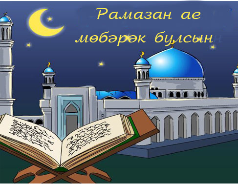 рамазан башлану