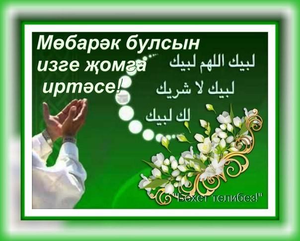 Доброе утро на татарском языке открытки пятница