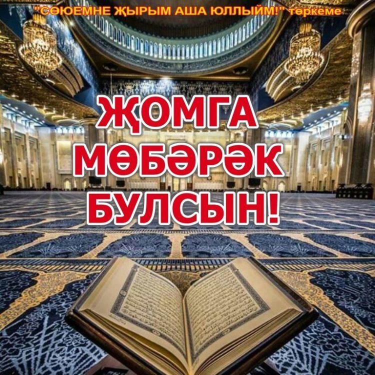 С пятницей картинки с надписями красивые на татарском