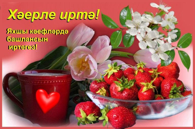 Пожелания доброго утра в картинках на татарском