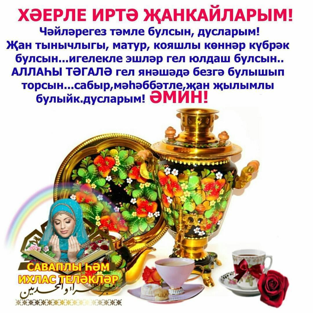 Открытки с пожеланиями доброго утра на татарском языке, машины