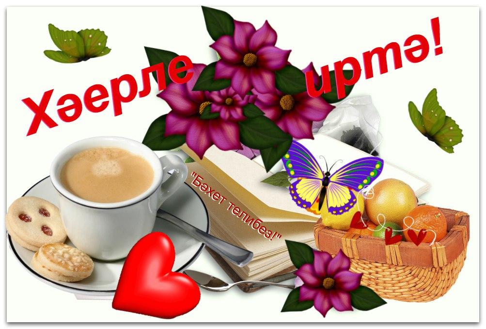 С добрым утром на татарском языке открытки