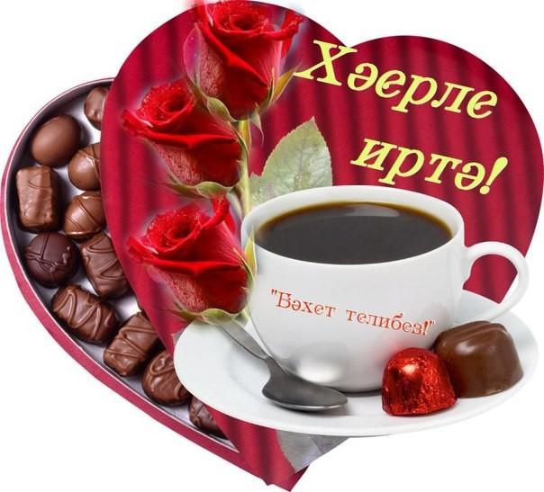 Открытка с добрым утром на татарском