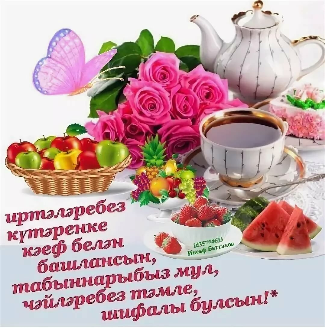 любительницам поздравить с добрым утром картинки на татарском стоит пренебрегать важностью