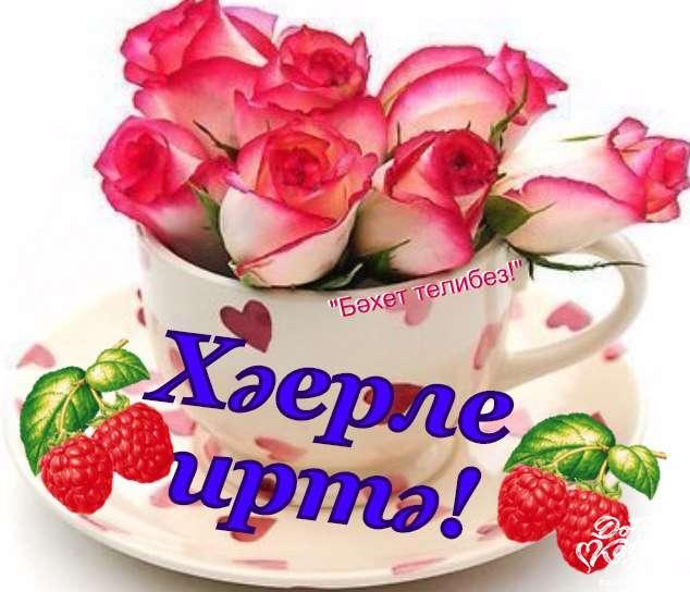 Музыкальные открытки на татарском доброе утро, ночи картинки