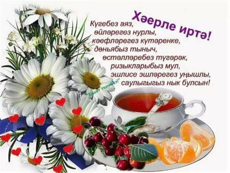 Хэерле иртә белән матур рэсемнэр\ Открытки на татарском с добрым утром