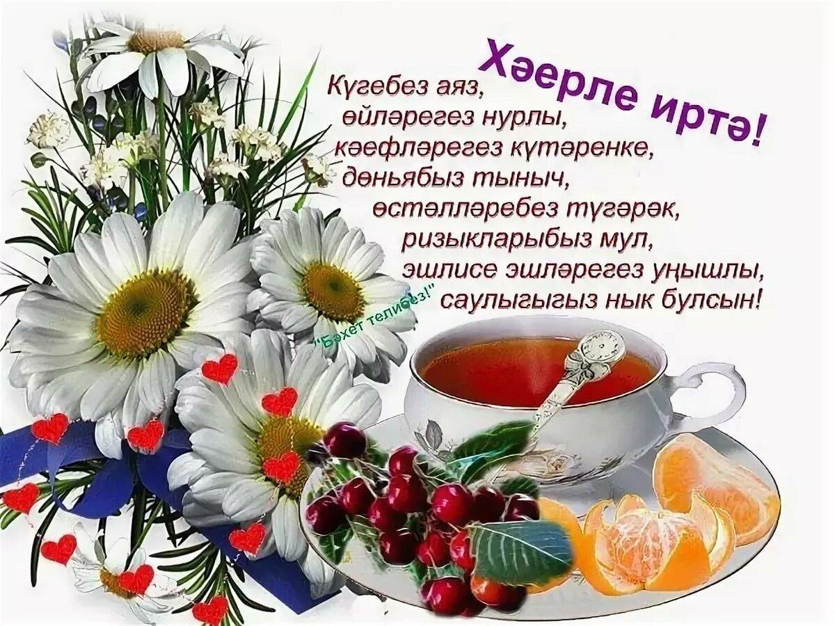С добрым утром на татарском языке открытки, фон