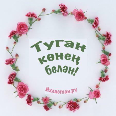 Туган көнгә открыткалар татарча