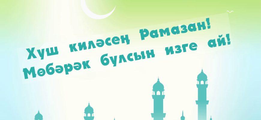 рамазан ае башлану белән открытка